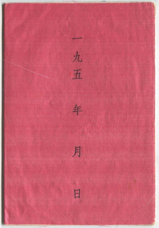 Удостоверение к медали Китайско-советская друж