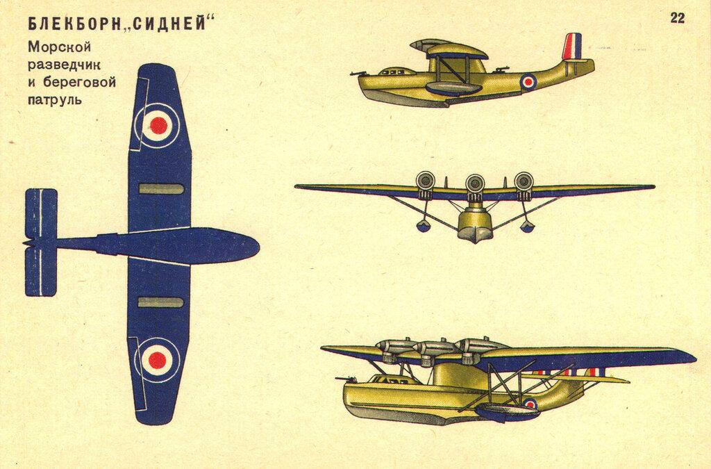 Военные самолеты Англии (1934) 22