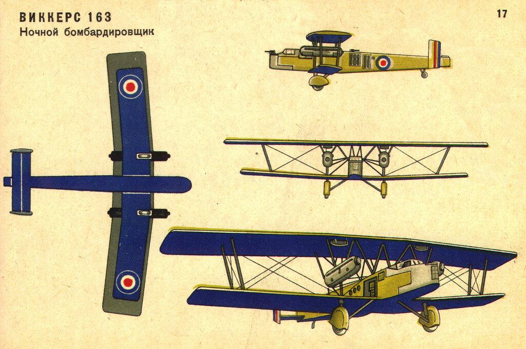 Военные самолеты Англии (1934) 17