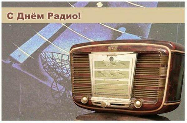 Поздравление с днем рождения по русскому радио