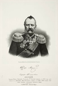 Федор Григорьевич Левуцкий, генерал-майор