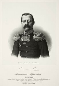 Константин Корнилович Рейсих, генерал-майор