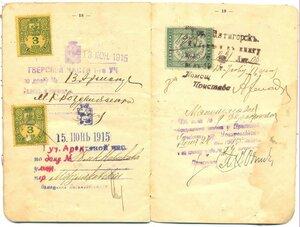 Паспортная книжка 0400