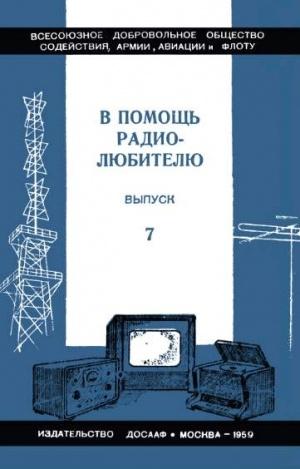 Аудиокнига В помощь радиолюбителю. Выпуск 7
