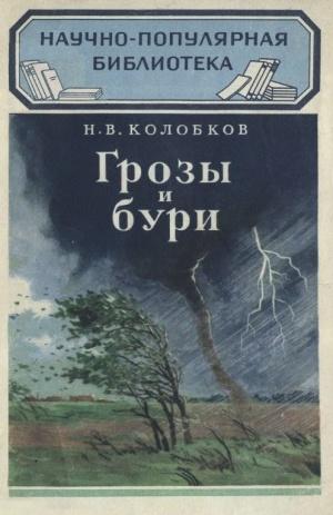 Аудиокнига Грозы и бури - Колобков Н.В.