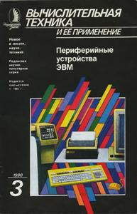 Журнал: Вычислительная техника и её применение - Страница 2 0_14423d_bea99ecb_orig