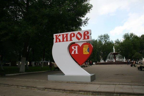 20160722_23-08-В ОНФ рассказали, что не одобряли переименование Кирова в Вятку