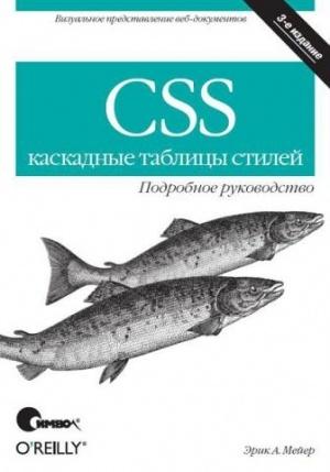 Аудиокнига CSS - Каскадные таблицы стилей. Подробное руководство - Мейер Э.