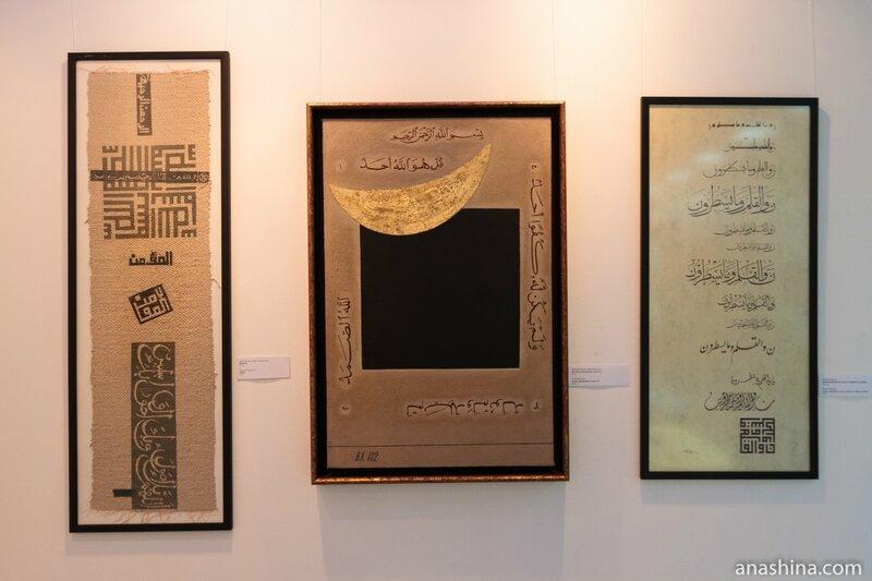 Арабская каллиграфия, Современный музей каллиграфии