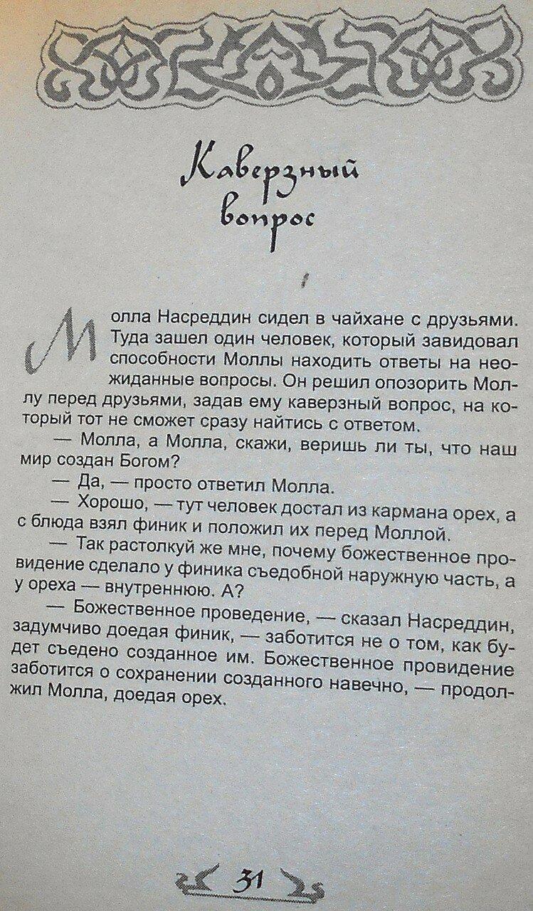 Если ты не ОСЁЛ, или как узнать СУФИЯ (24).JPG
