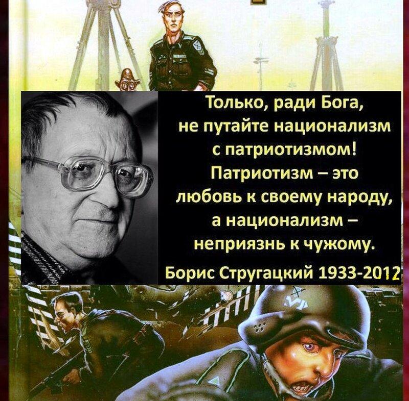 Борис Стругацкий.jpg