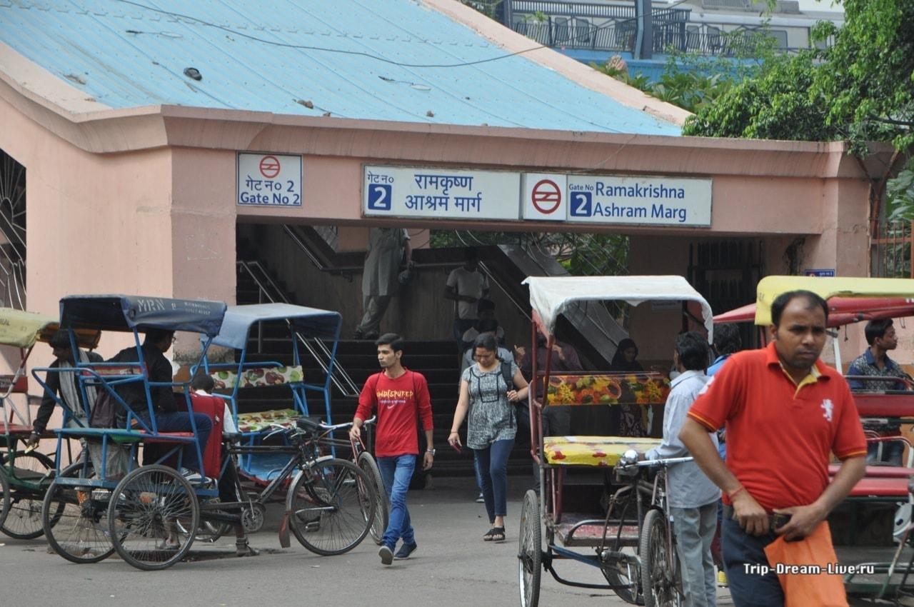 Станция Rama Krishna Ashram Marg