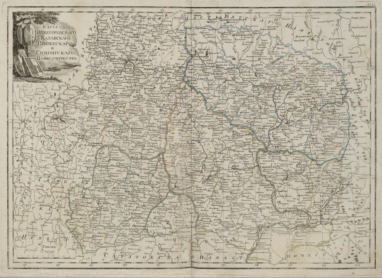 16. Карта Нижегородского, Казанского, Пензенского и Симбирского наместничеств