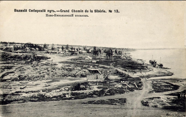 Новониколаевский поселок