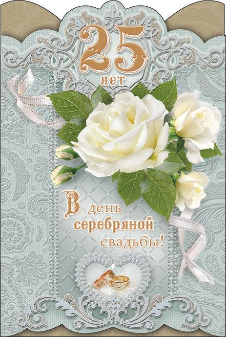 Днем, с днем серебряной свадьбы картинки с пожеланиями