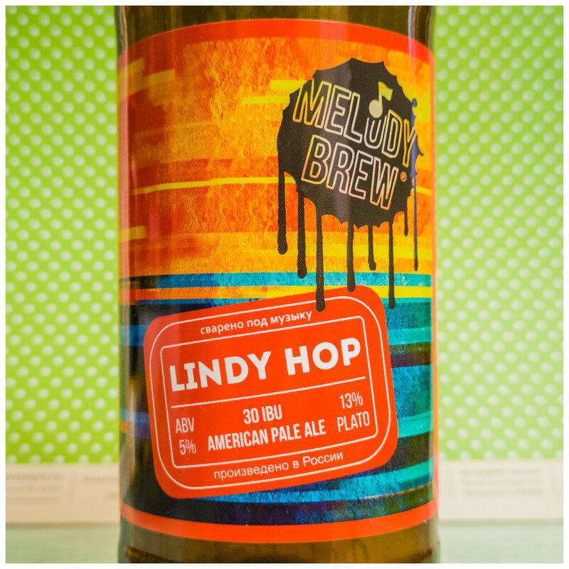 Melody Brew Lindy Hop