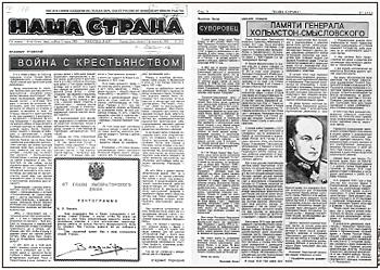 20080525-Русский союзник немцев-pic2