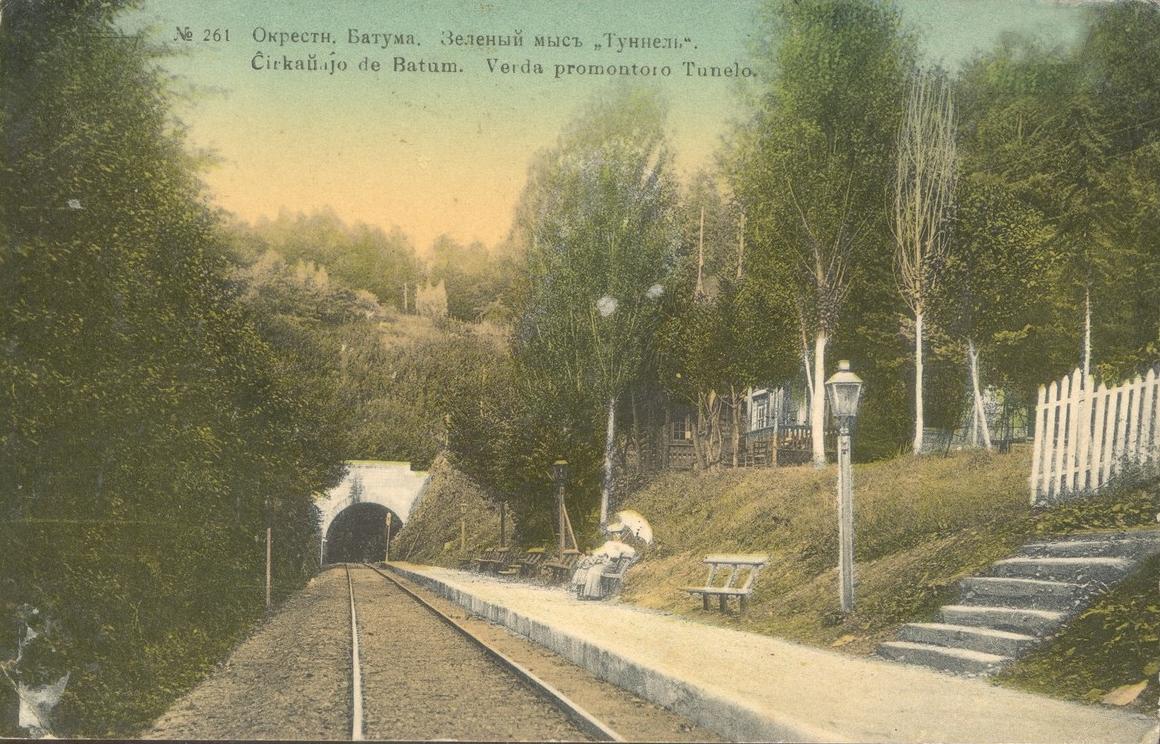Окрестности Батума. Зелёный мыс. Зеленомысский тоннель