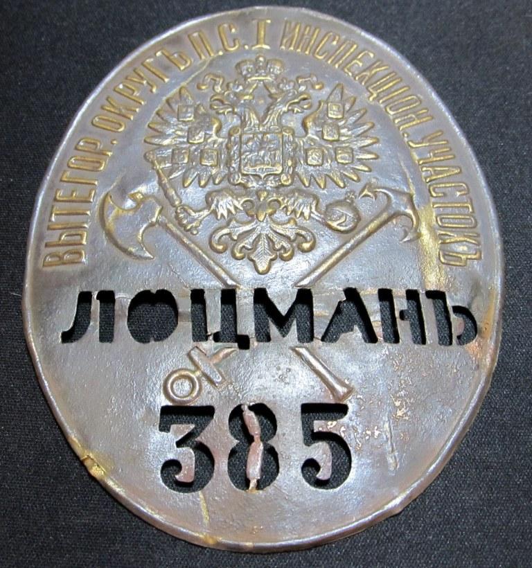 Лоцман Вытегорского округа путей сообщения, 1й инспекционный участок