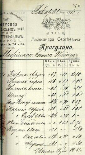Ф. 400. Оп. 2. Д. 10. Л. 40