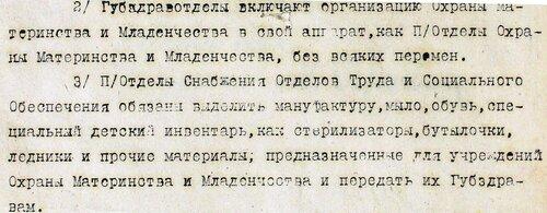 ГАКО. Р–1474. Оп. 1. Д. 12. Л. 5