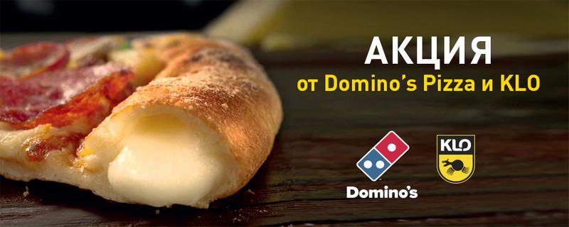 Domino`s Pizza: секреты приготовления и «горячие» акции от компании