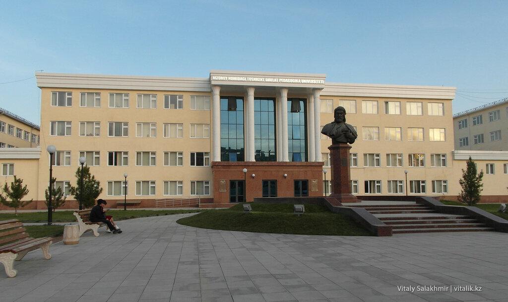 Ташкентский педагогический институт, Чиланзар, Ташкент, Узбекистан
