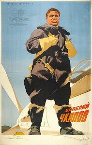 1941 Валерий Чкалов