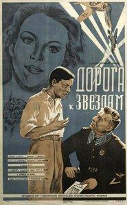 1942 Дорога к звездам
