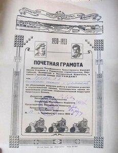 1933 почетная грамота Челябинского тракторного завода
