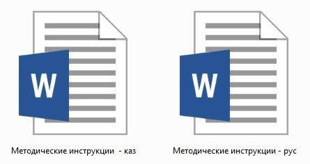 ВОУД - инструкции.jpg