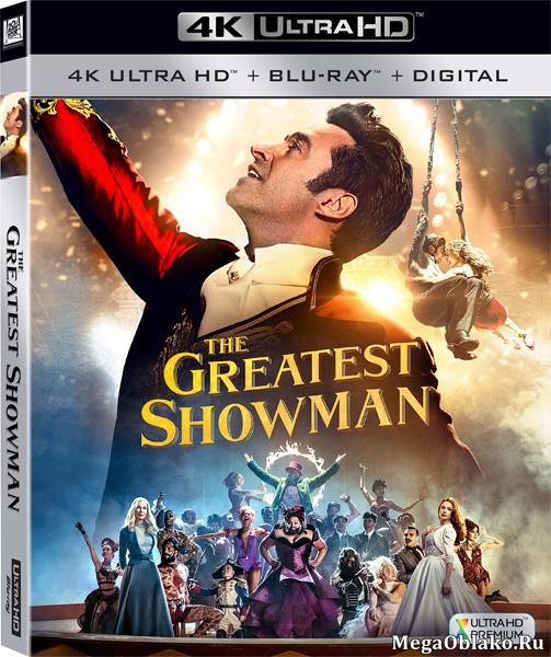 Величайший шоумен / The Greatest Showman (2017) | UltraHD 4K 2160p