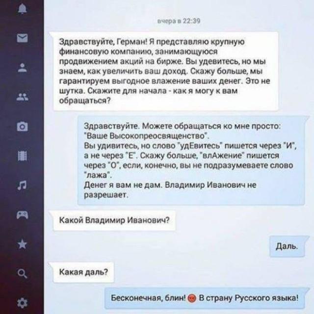 Владимир Иванович не разрешает
