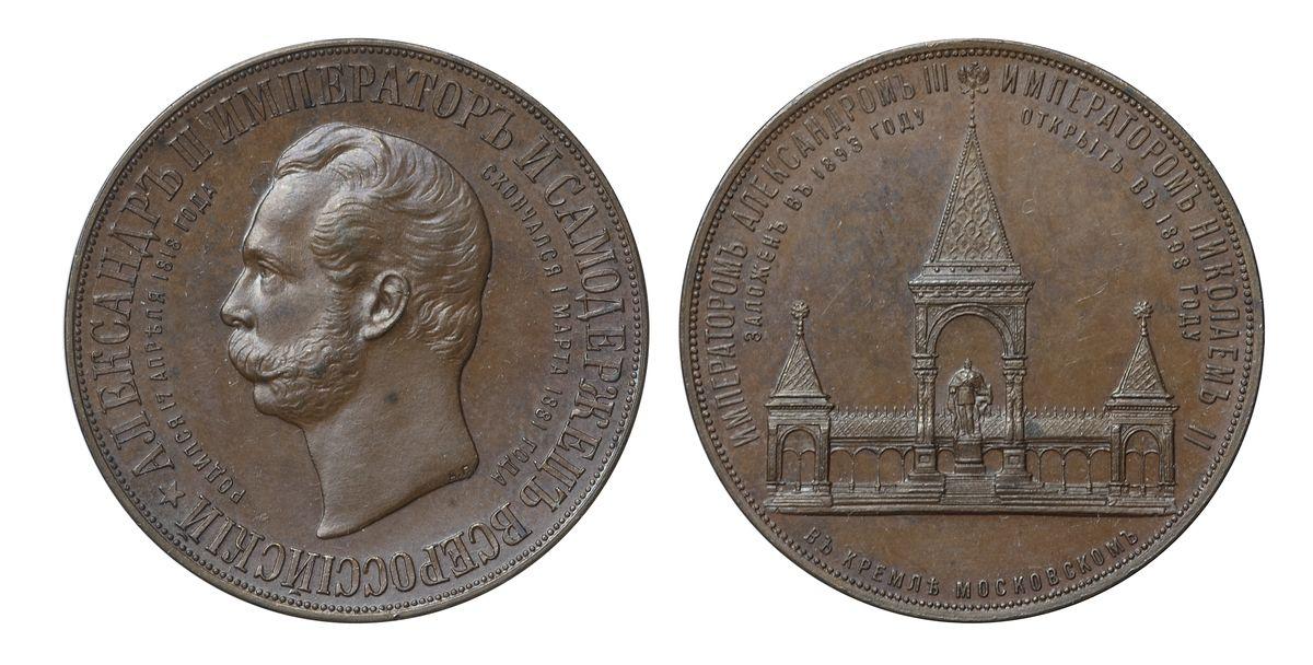 Настольная медаль «В память открытия памятника Императору Александру II в Москве. 1898 г.»