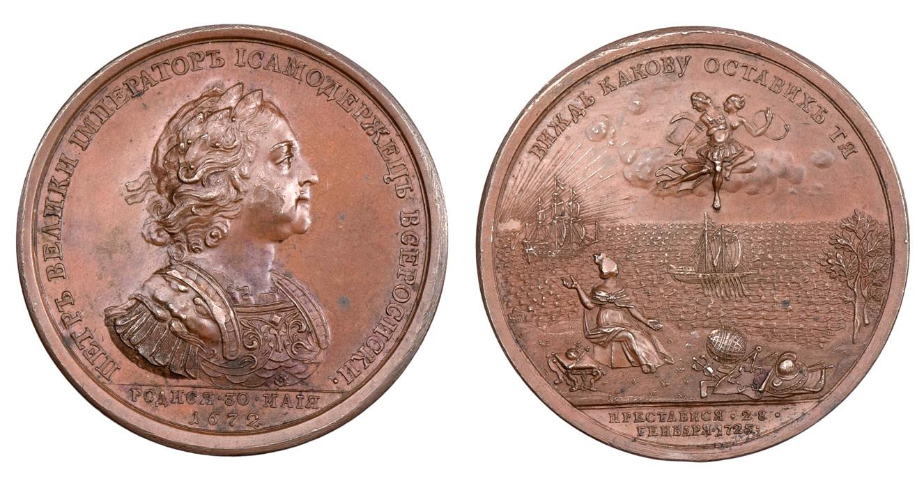 Настольная медаль «На кончину Императора Петра Великого. 25 января 1725 г.»
