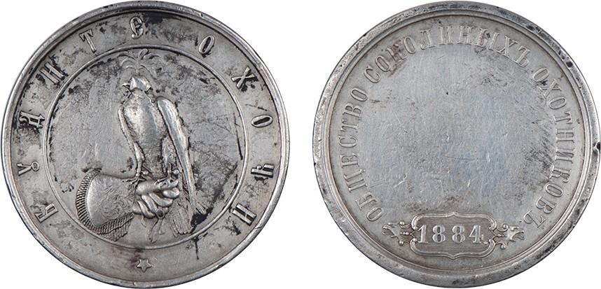 Наградная медаль Общества соколиных охотников 1884