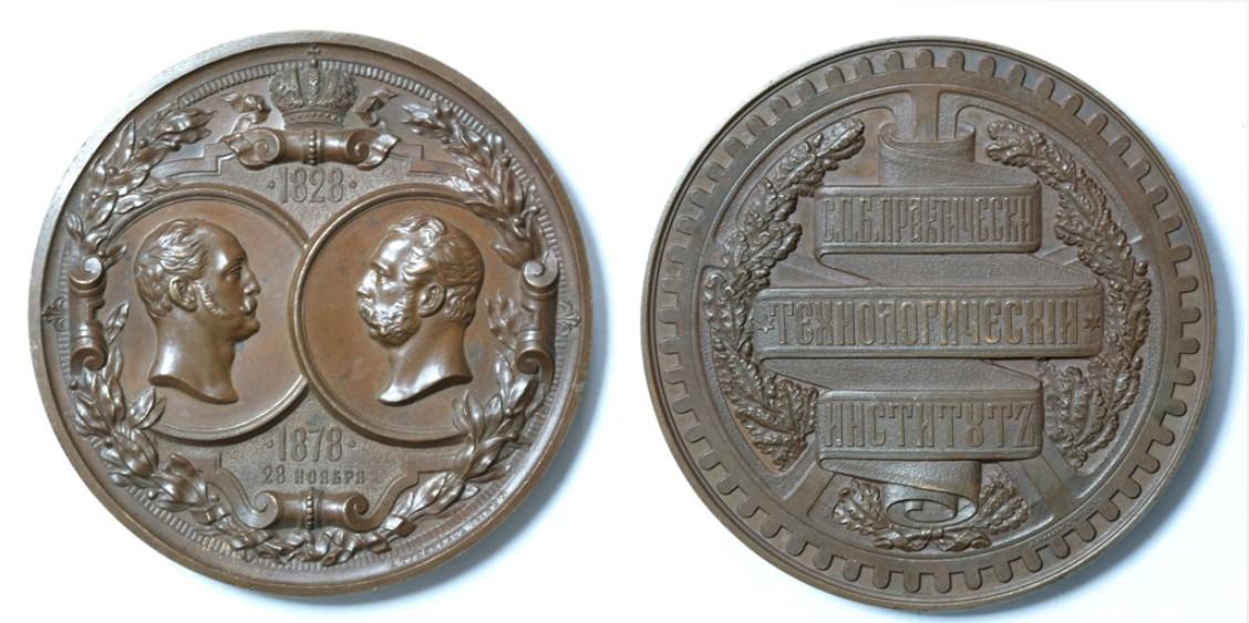 Настольная медаль «50-Летие СПБ практического технологического института. 1878»