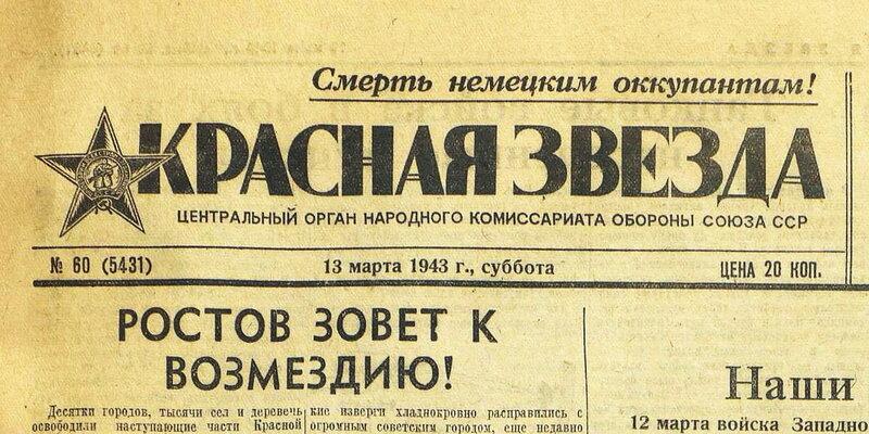 «Красная звезда», 13 марта 1943 года