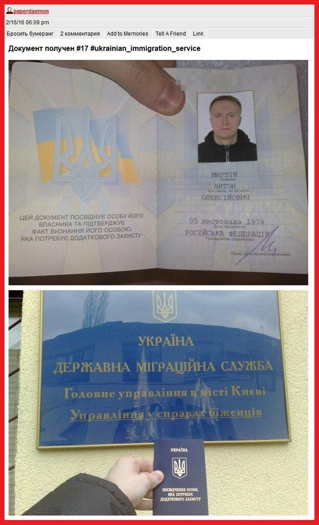 Мырзин, паспорт и Украина