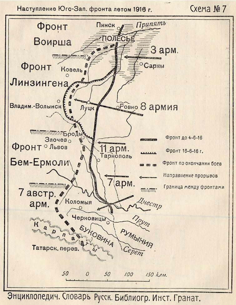 Brusilov_offensive.jpg