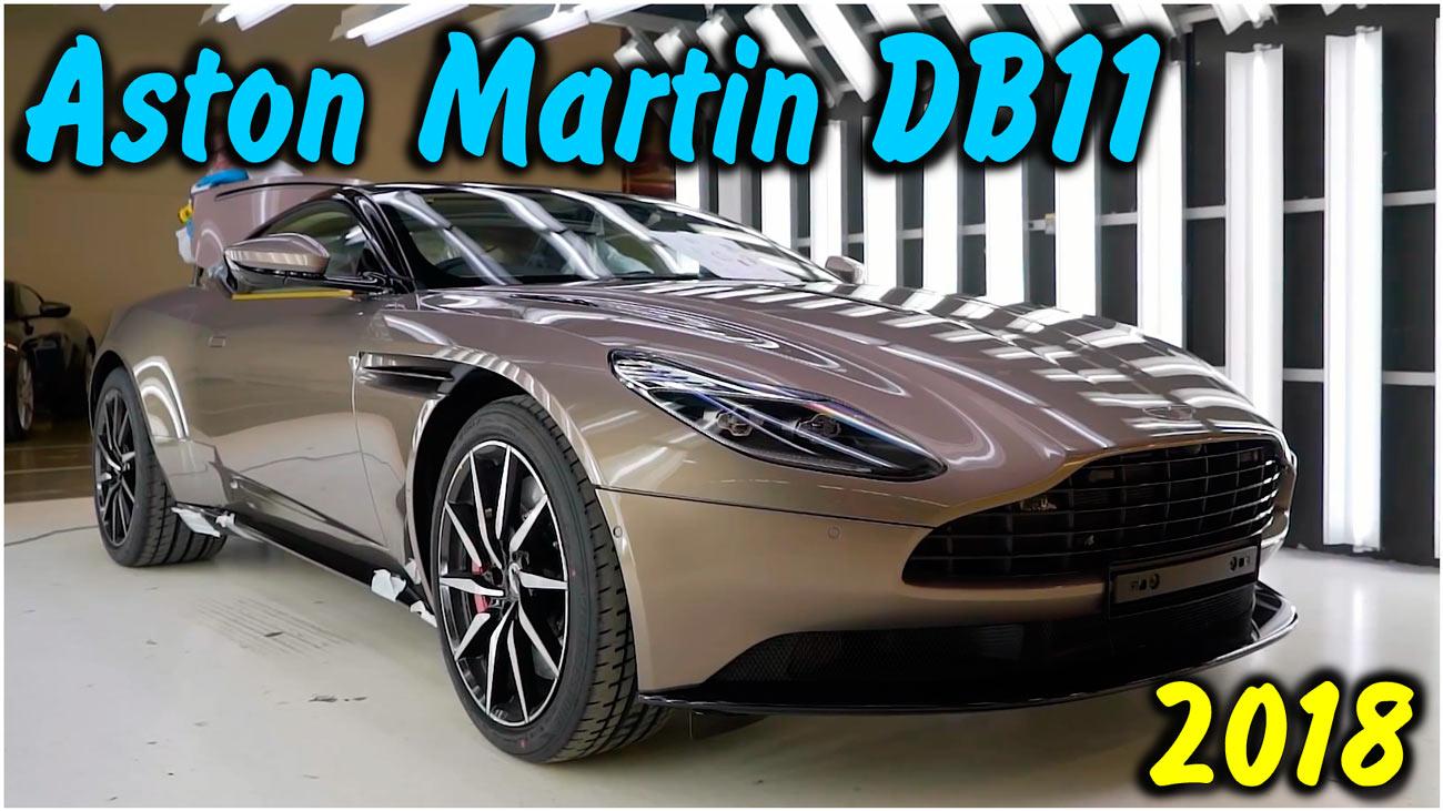 Производство автомобиля 2018 Aston Martin DB11