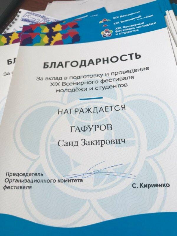 Гафурoв Кириенкo.jpg
