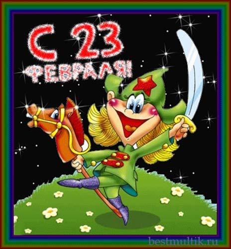 23 Февраля. Открытки анимированные