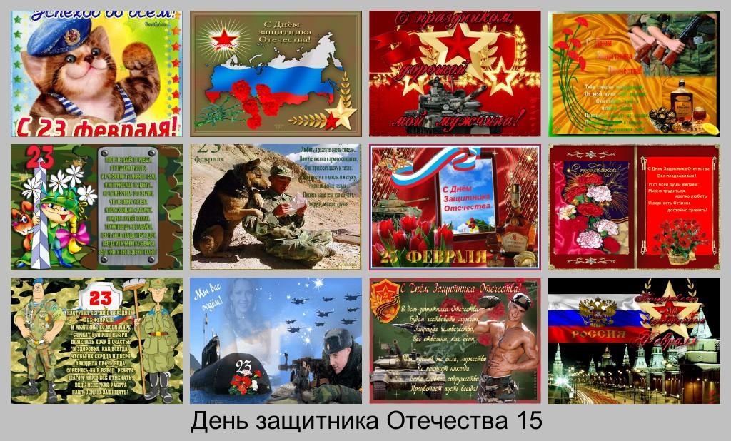 День защитника Отечества. Картинки анимация. Поздравления