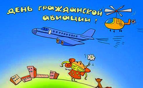 Международный день гражданской авиации! Поздравляю открытки фото рисунки картинки поздравления