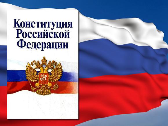 Открытки. С Днем Конституции России!