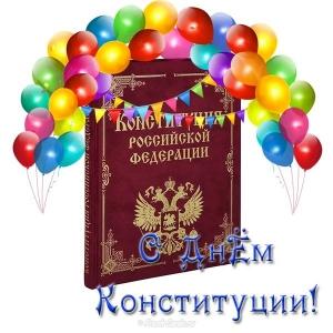 Открытки. С Днем Конституции РФ. Поздравляю вас
