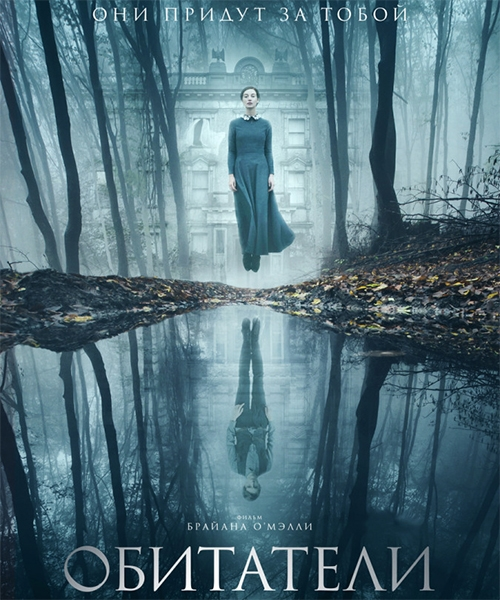 Обитатели / The Lodgers (2017/WEB-DL/WEB-DLRip)