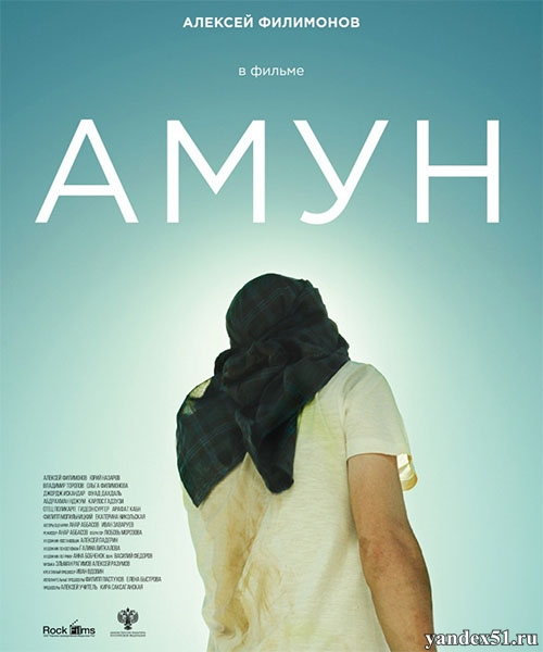 Амун (2016/WEB-DL/WEB-DLRip)