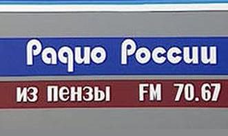 Радио-России-из-Пензы1.png